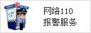 江蘇網絡警察